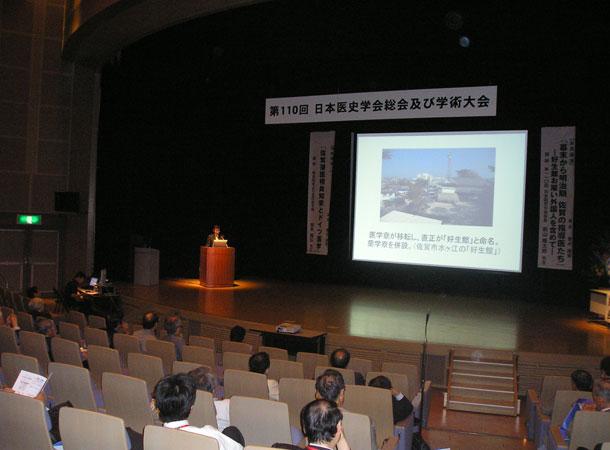 第110回 日本医史学会総会及び学...